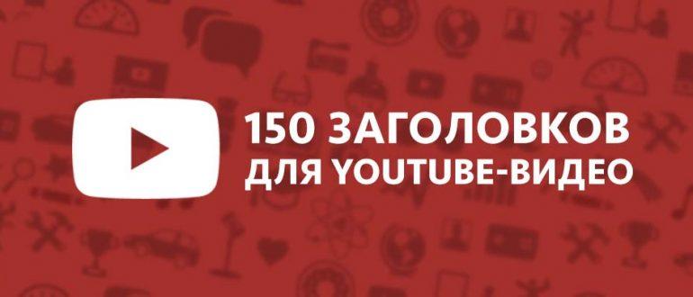 150_zagolovkov_dlia_youtube