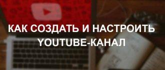 как создать и настроить youtube-канал (чек-лист)