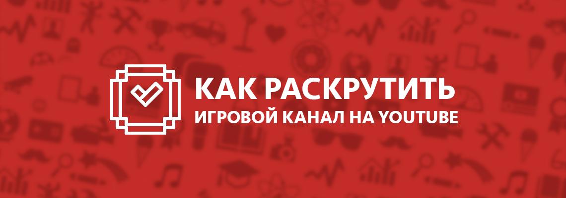 kak-raskrutit_youtube-kanal-gaming