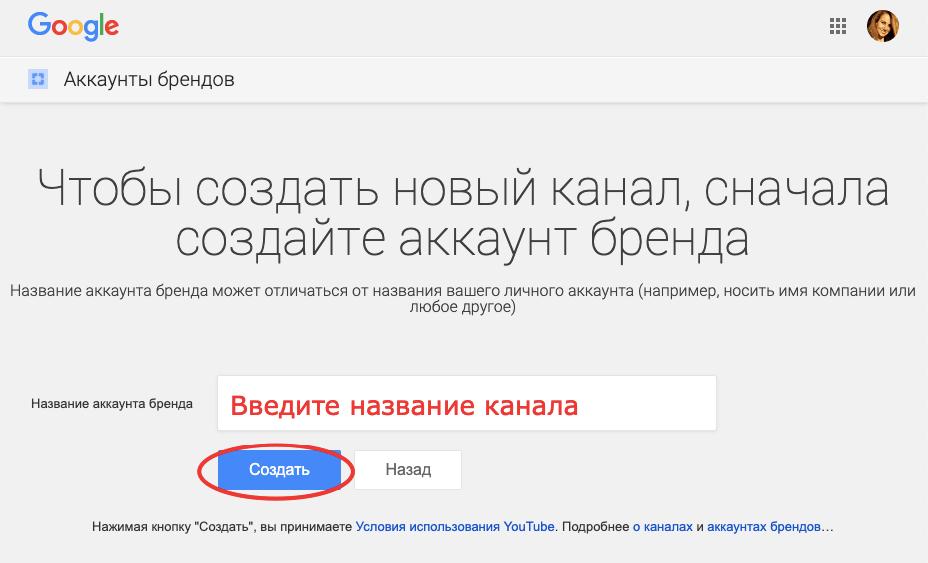 название youtube-канала