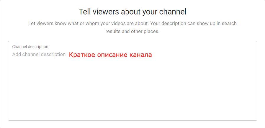 описание youtube-канала